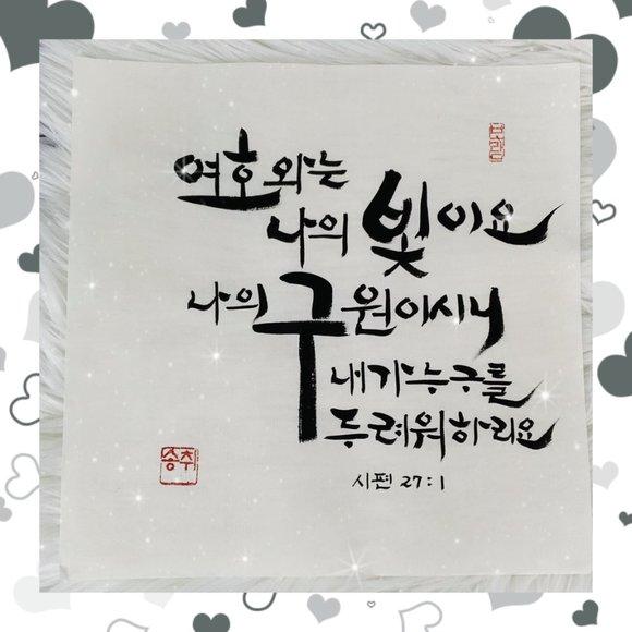 Psalm 27:1 Korean Calligraphy Bible Verse